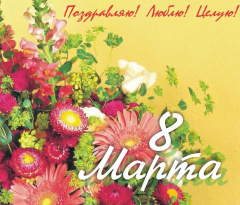 Открытки красивые с 8 марта свекрови, день рождения