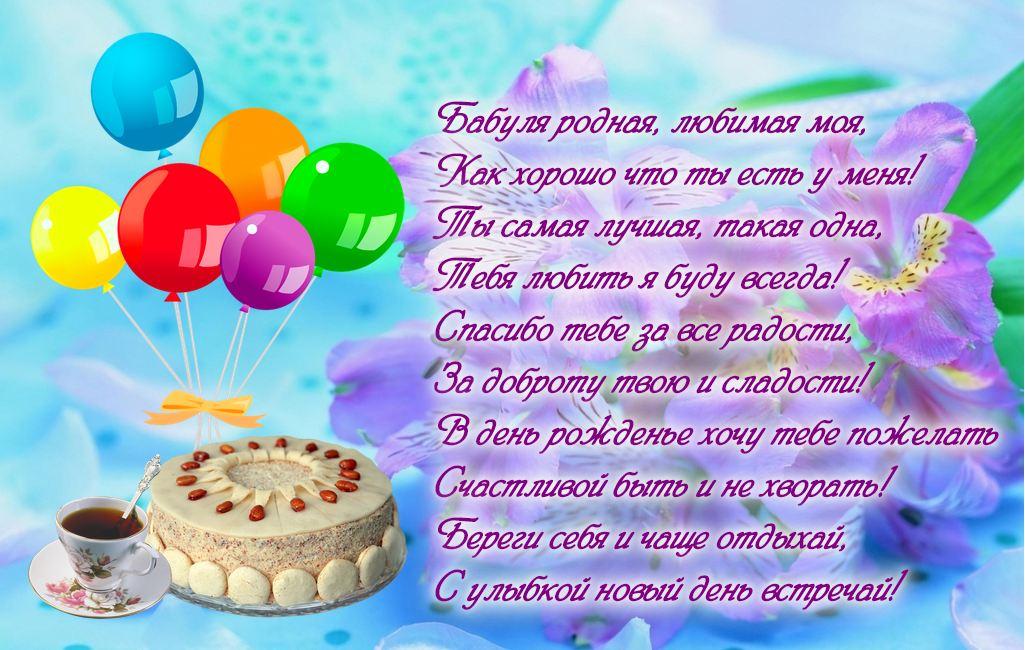 Днем рождения, пожелания на открытке бабушке