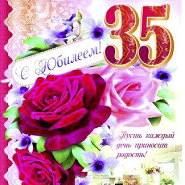 Открытки с юбилеем 35 женщине красивые поздравления, картинка прикольная