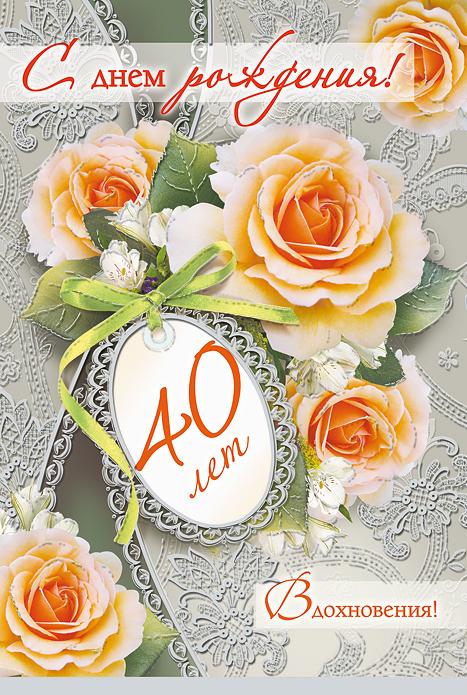 Оригинальное поздравление с днем рождения на 40 лет