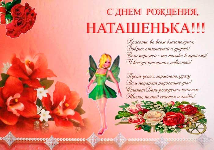 стихи для наташи с днем рождения