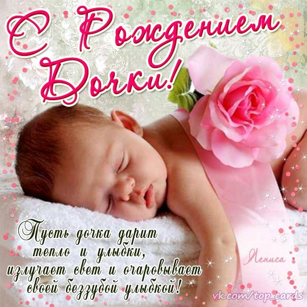 Поздравить с рождением дочки в прозе - Мой секрет
