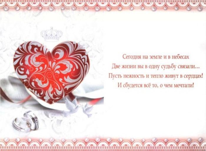 Поздравление со свадьбой православные