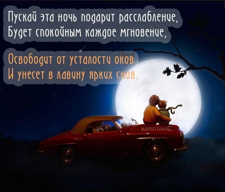 Пожелания спокойной ночи открытка мужчине