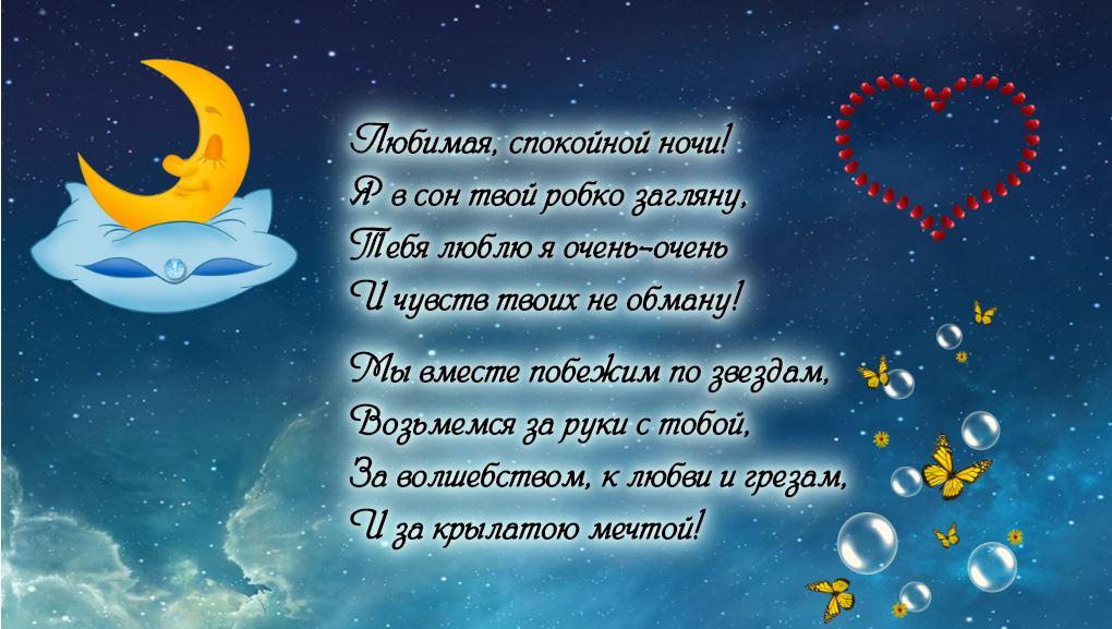 Дню, красивые пожелания спокойной ночи девушке