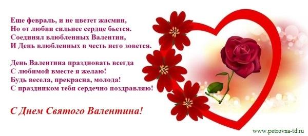 Поздравление с днем валентина учительнице