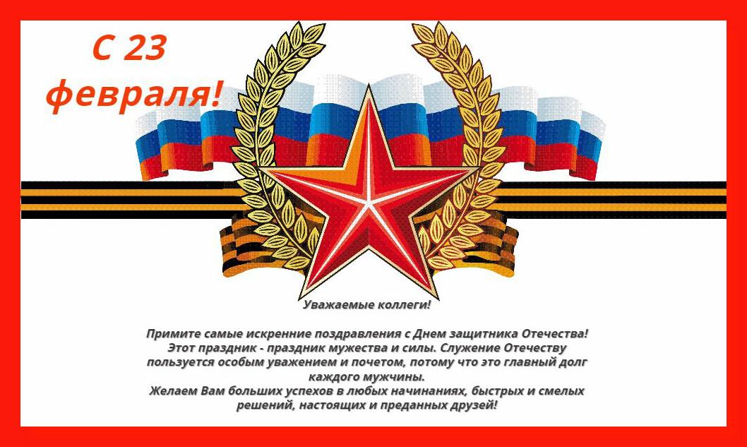 Поздравление с 23 февраля днем защитника отечества проза