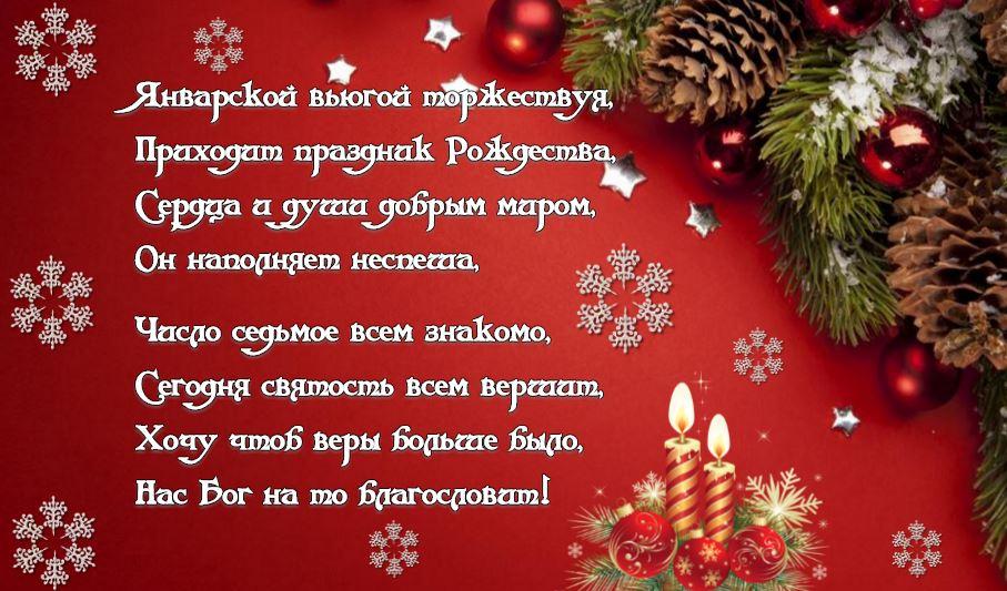 Смс поздравление прикольные с рождеством