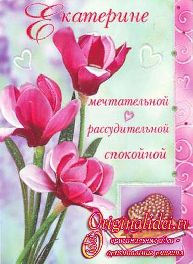 Днем рождения, поздравительные открытки с именем катя