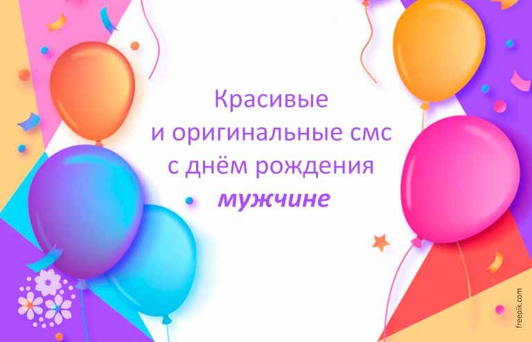 Поздравления с днем рождения парню от девушки в смс