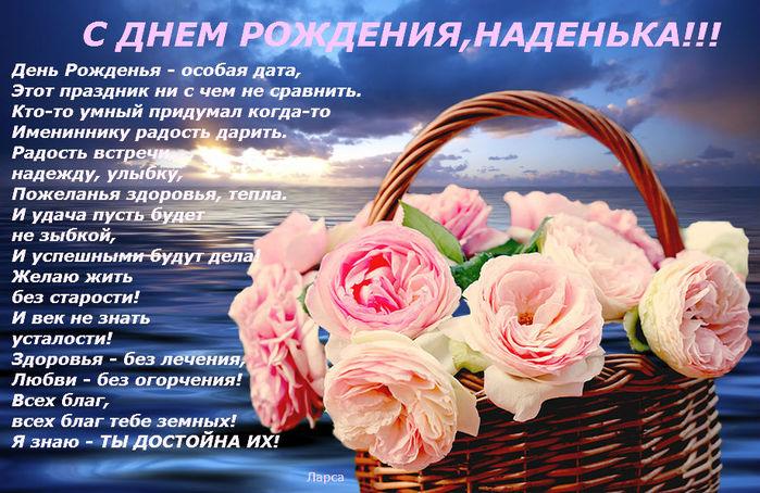 Именные открытки с днем рождения женщине надежде, картинки