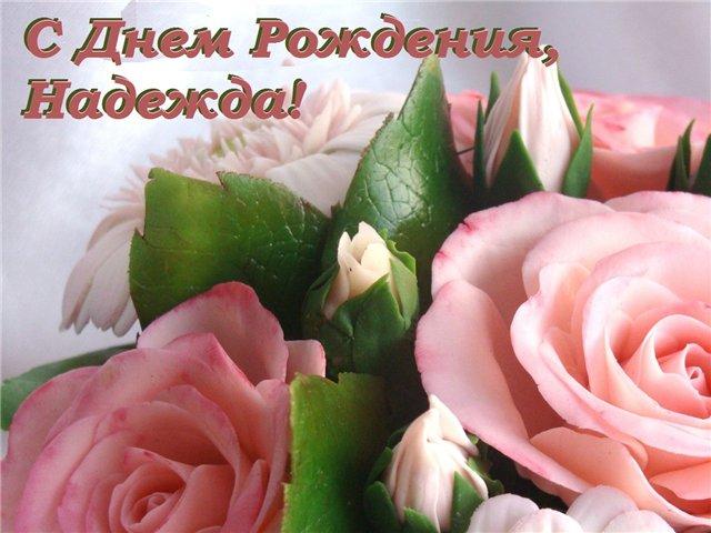 шатры поздравление поздравления с днем рождения для надежды он, между