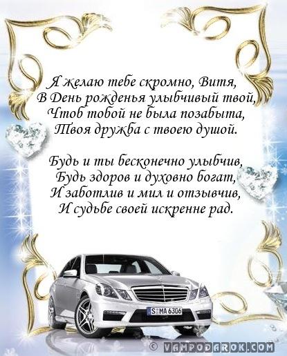 Поздравления с днем рождения прикольные виту