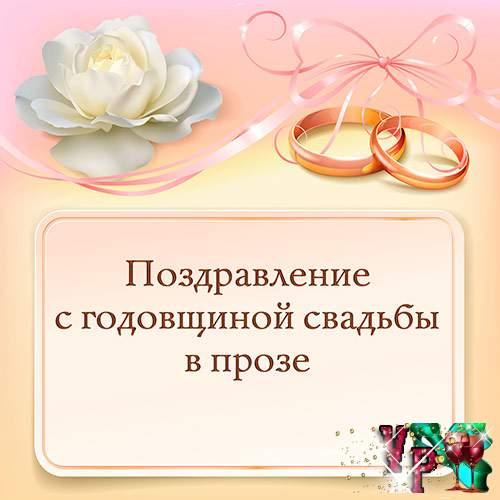 С годовщиной свадьбы в прозе открытки, открытки опт
