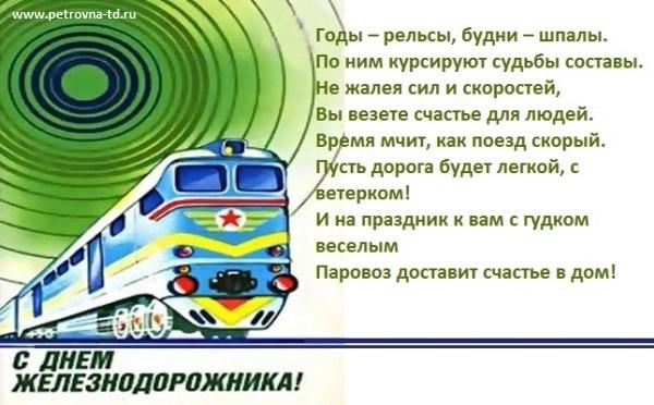 поздравления с днем железнодорожника для машиниста уверены